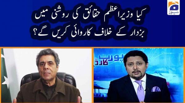 Hafeezullah Niazi | Kya PM Imran Haqaiq Ki Roshni Mein Buzdar Ke Khilaf Karwai Karein Gey?