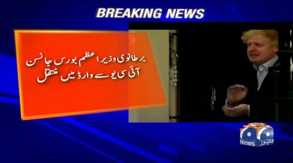 Bartanwi Wazir-e-Azam ICU se ward mein shift