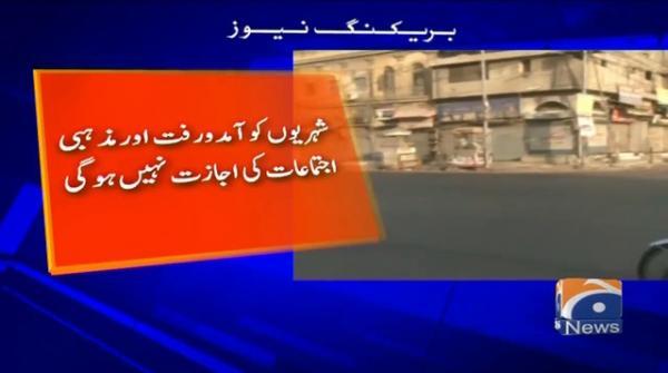 Sindh : aaj dopehar 12 se saarhay 3 bajy tak mukammal lockdown