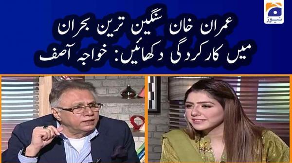 Imran Khan Sangeen Tareen Bohran Mein Karkardagi Dikhaen | Khawaja Asif