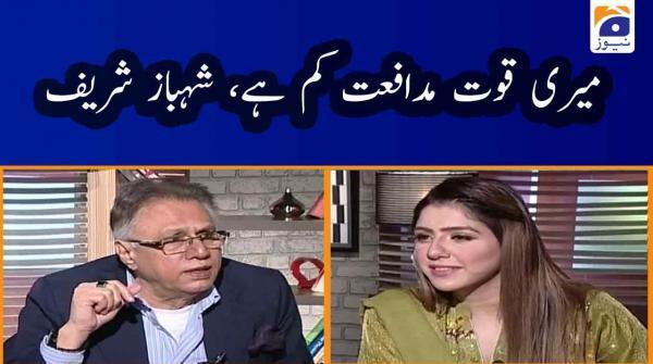 Meri Quwwat-e-Mudafat Kam Hai | Shehbaz Sharif
