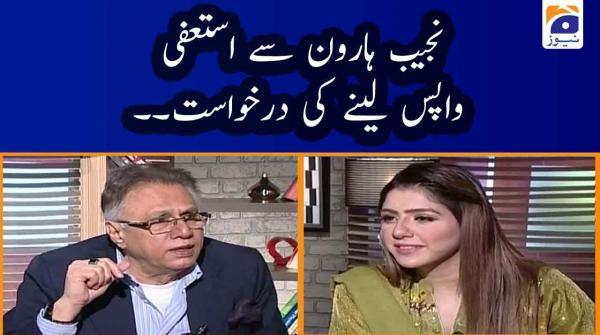 Najeeb Haroon Se Istefa Wapis Leney Ki Darkhawast
