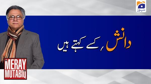 Meray Mutabiq | Hassan Nisar | 26th April 2020