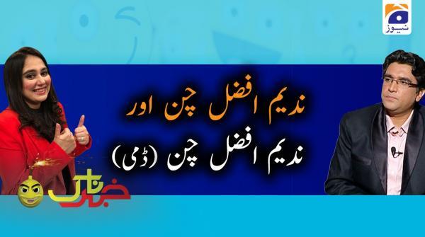 Khabarnaak | Ayesha Jehanzeb | 30th April 2020