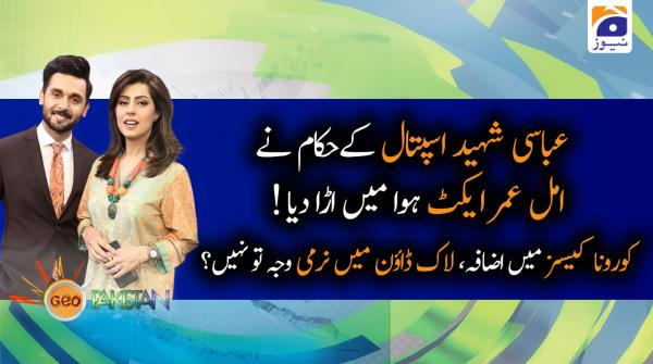 Geo Pakistan | 3rd May 2020