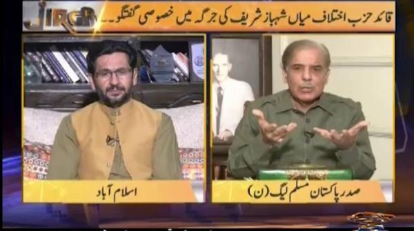 Sugar Crisis par Shehbaz Sharif ki raey