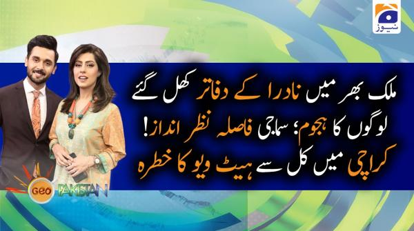 Geo Pakistan | 4th May 2020