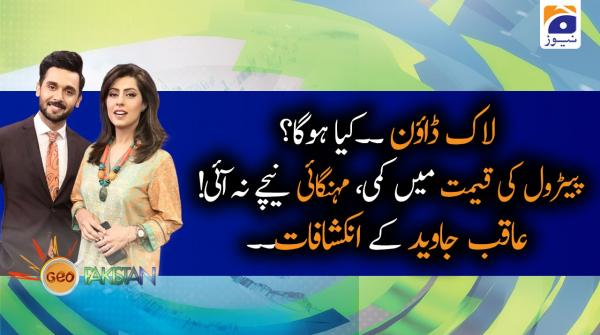 Geo Pakistan | 6th May 2020