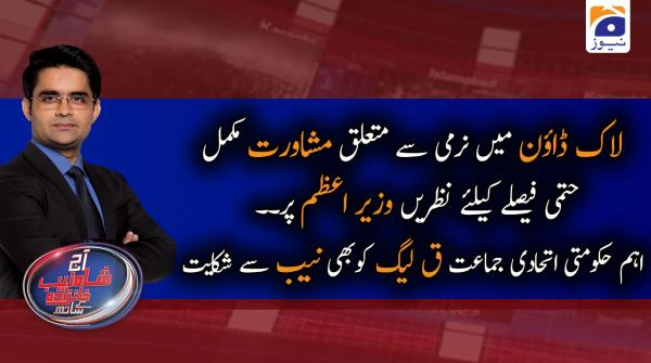 Aaj Shahzeb Khanzada Kay Sath | 6th May 2020