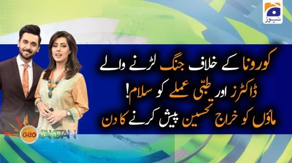 Geo Pakistan | 10th May 2020