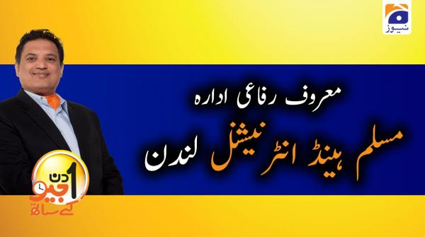 Aik Din Geo Ke Sath | Muslim Hands International (UK) | 10th May 2020