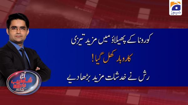 Aaj Shahzeb Khanzada Kay Sath | 11th May 2020