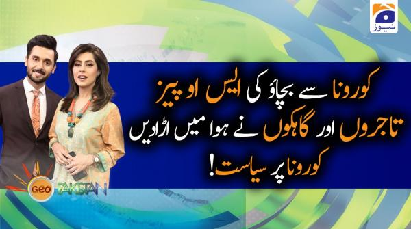 Geo Pakistan | 12th May 2020