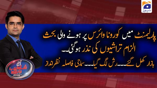 Aaj Shahzeb Khanzada Kay Sath | 12th May 2020