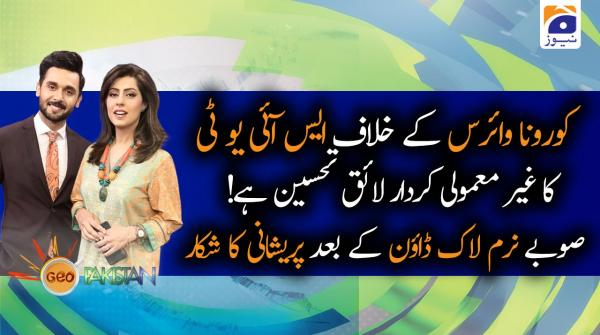 Geo Pakistan | 13th May 2020