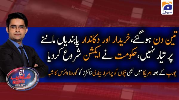 Aaj Shahzeb Khanzada Kay Sath | 13th May 2020