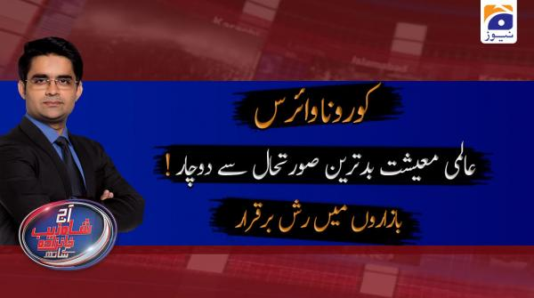 Aaj Shahzeb Khanzada Kay Sath | 14th May 2020