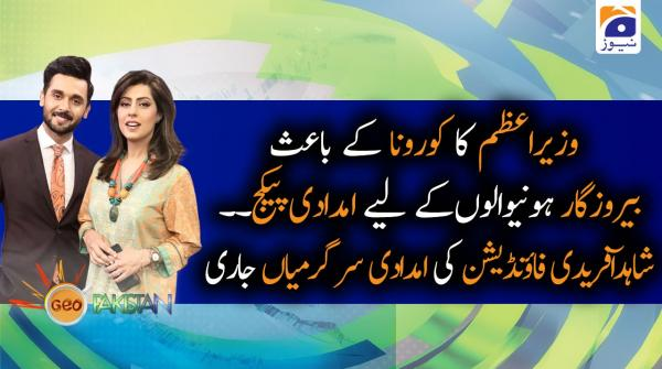 Geo Pakistan | 18th May 2020