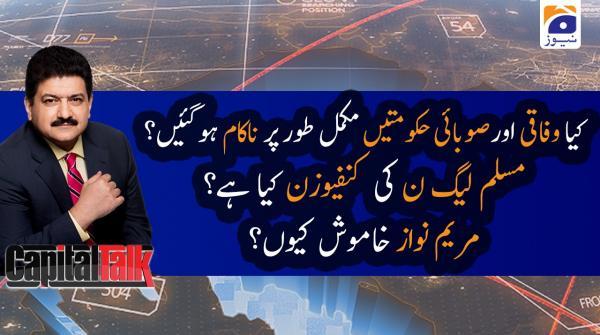 Capital Talk | Hamid Mir  | 18th May 2020