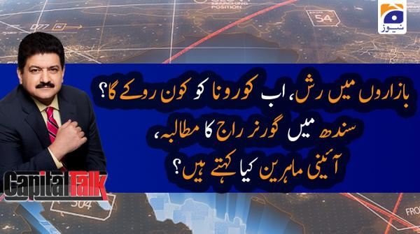 Capital Talk | Hamid Mir  | 19th May 2020