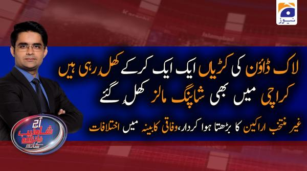 Aaj Shahzeb Khanzada Kay Sath | 19th May 2020