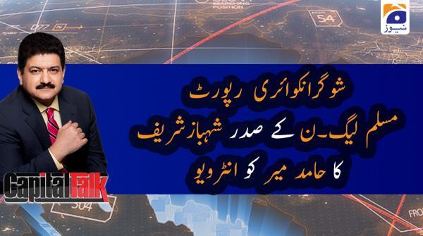 Capital Talk | Hamid Mir  | 21st May 2020