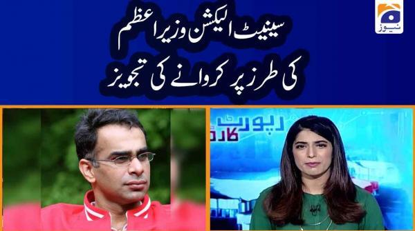 Babar Sattar | Senate Election PM Imran Khan ki tarz par karwaney ki tajweez