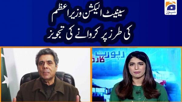 Hafeezullah Niazi | Senate Election PM Imran Khan ki tarz par karwaney ki tajweez