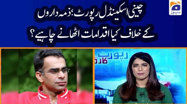 Babar Sattar | Sugar Scandal report; Zimm-e-daron ke khilaf kya Iqdamaat uthaney chahiye?