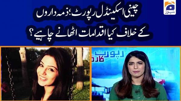 Reema Omer | Sugar Scandal report; Zimm-e-daron ke khilaf kya Iqdamaat uthaney chahiye?