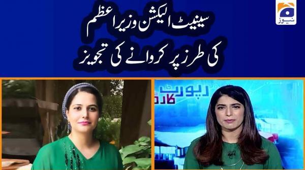 Mehmal Sarfaraz | Senate Election PM Imran Khan ki tarz par karwaney ki tajweez