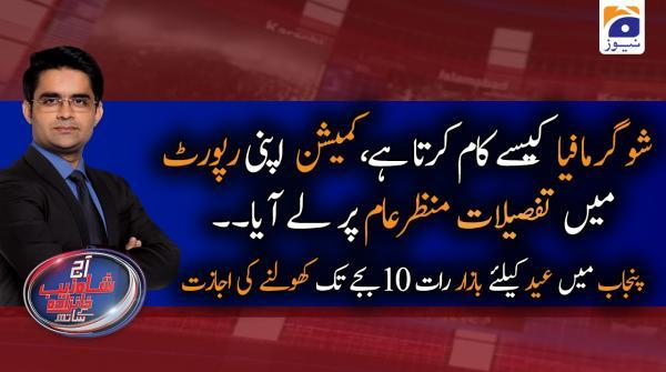 Aaj Shahzeb Khanzada Kay Sath | 21st May 2020