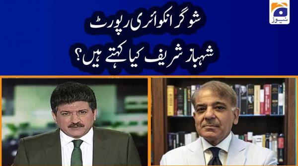 Sugar Inquiry Report, Shehbaz Sharif kya kehtey hein?