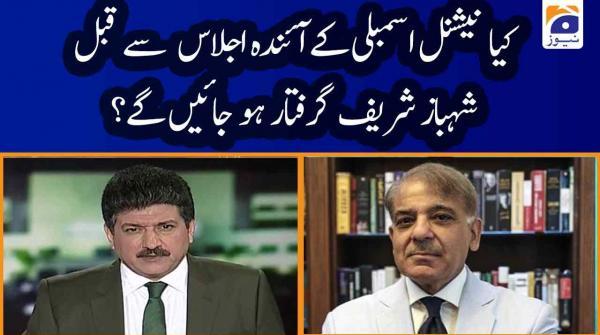 Kya NA ke Aainda ijlas se qabal Shehbaz Sharif Giraftar ho jaein gey?