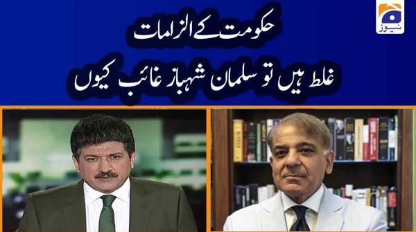 Govt ke ilzamaat ghalat hein to Salman Shahbaz ghaib kyun?
