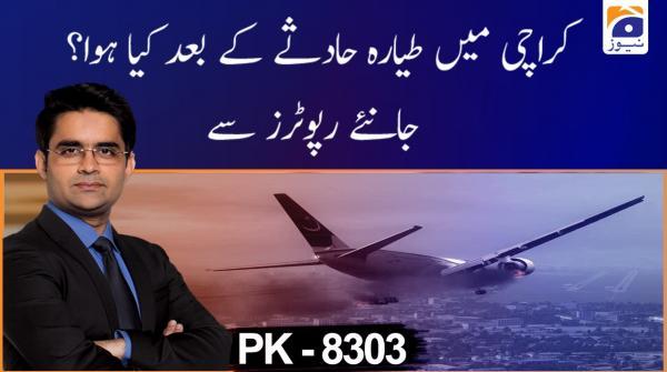 Karachi mein Plane Crash ke baad kya howa?
