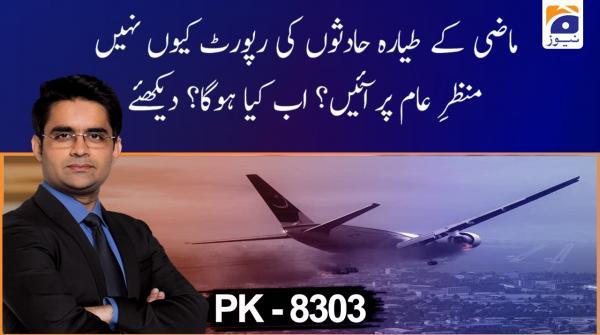 Mazi ke Plane Crashes ki report kyun Manzar-e-Aam par nahi Aaeen?