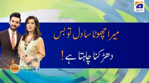 Geo Pakistan | 23rd May 2020