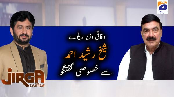 Jirga | Sheikh Rasheed | 24th May 2020