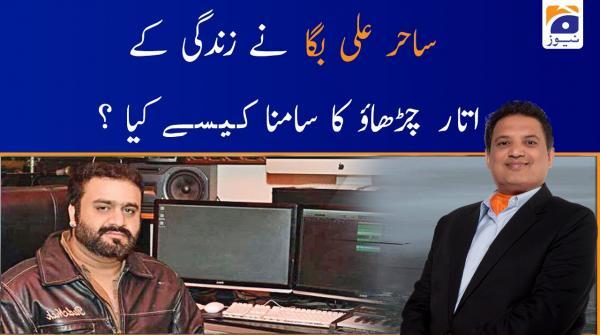 Sahir Ali Bagga ne Zindagi ke utar-charhao ka samna kese kiya?