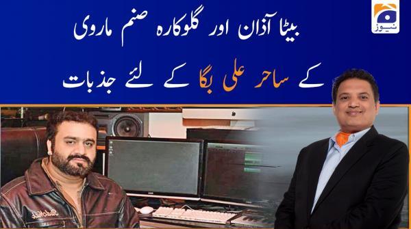 Beta Azaan aur Singer Sanam Marvi ke Sahir Ali Bagga ke liye Jazbaat!