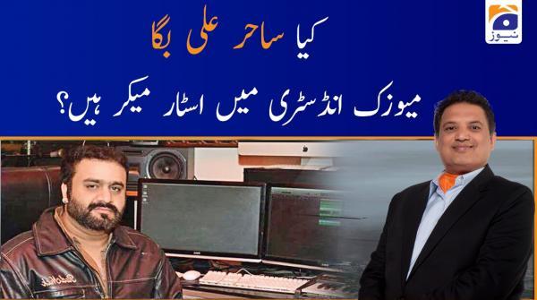 Kya Sahir Ali Bagga Music Industry mein Star Maker hein?