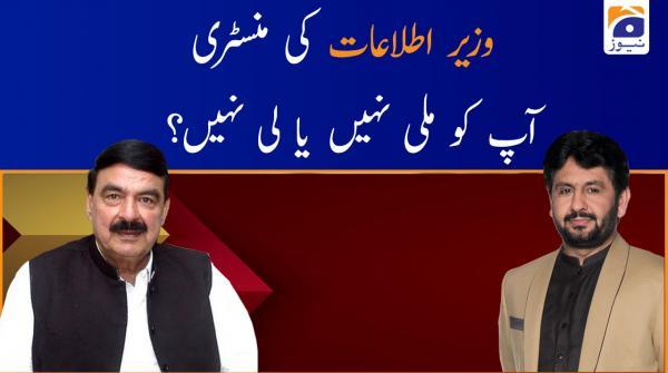 Information Minister ki Ministry Aapko mili nahi ya li nahi?