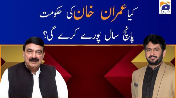 Kya Imran Khan ki Govt 5 saal purey kareygi?
