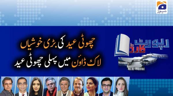 Report Card | Aleena Farooq Sheikh | 25th May 2020