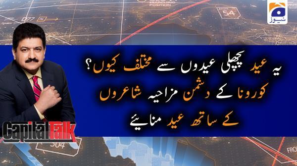 Capital Talk | Hamid Mir  | 25th May 2020