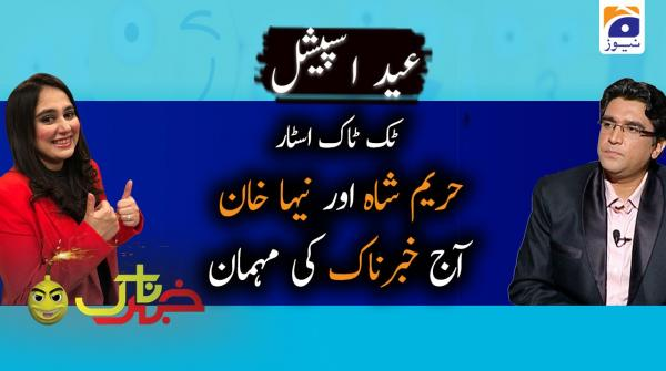 Khabarnaak | Ayesha Jehanzeb | 25th May 2020