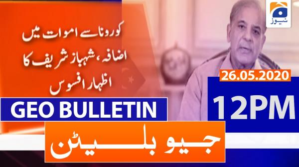 Geo Bulletin 12 PM | 26th May 2020