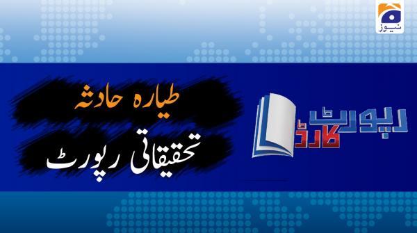 Report Card | Aleena Farooq Sheikh | 26th May 2020