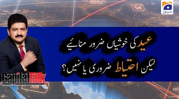 Capital Talk | Hamid Mir  | 26th May 2020